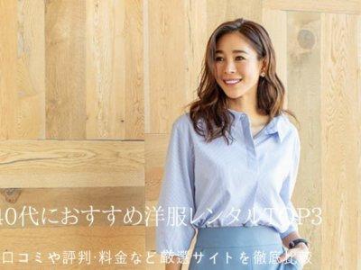 40代におすすめ洋服レンタルTOP3|料金・口コミ・テイストまで徹底比較