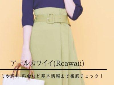 アールカワイイ(Rcawaii)のリアルな口コミから料金システム・特徴を詳しく解説