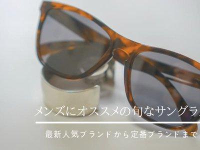 メンズ・サングラス|今買うべき旬なアイウェアブランド14選【2019トレンド】