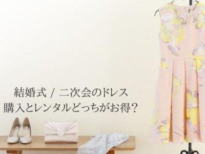 結婚式・二次会のドレスはレンタルと購入どちらがお得?メリットデメリットを徹底考察