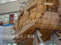 ジブリの大博覧会福岡に行ってきた感想|子供・家族と行く上で気を付けたいこと