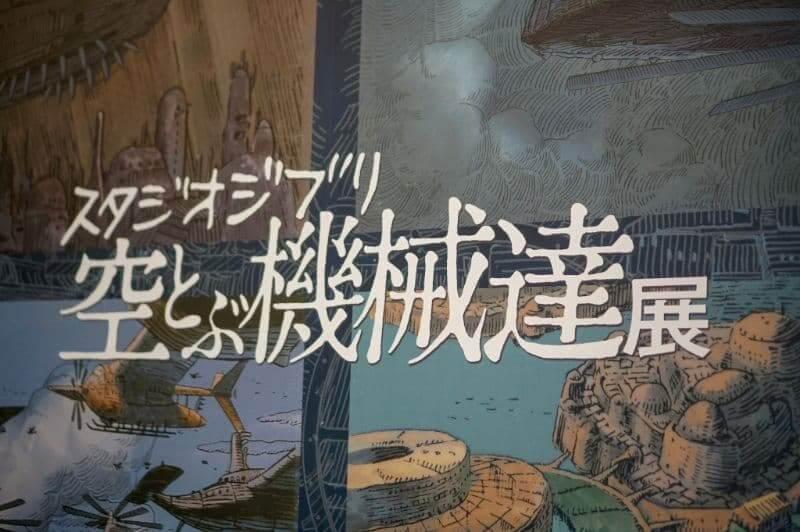 ジブリの大博覧会ロゴ