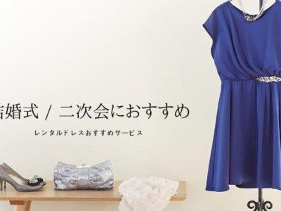 結婚式・二次会におすすめのレンタルドレスサービス|賢く9万円の節約術